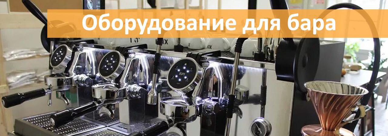Оборудование для фаст фуд